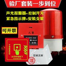 验厂声光报警器警铃警示灯开关套装220V380v声光警铃大陆