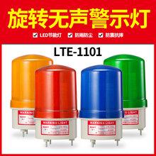 旋转警示灯报警闪烁灯LTE-1101无声LED报警器12v220v380v36v48v