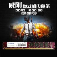威刚ddr3 1600 8g memory stick desktop million purple red game weilong compatible 4G 1333 8GB