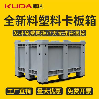 库达1210封闭卡板箱大型箱式塑料托盘物流周转箱可配轮子盖子