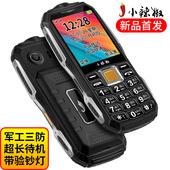 小辣椒 G108军工三防移动电信版大字大声老人机老年手机超长待机