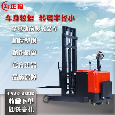 正恒1/2吨无腿配重式全电动前移叉车堆垛堆高升高液压装卸车包邮