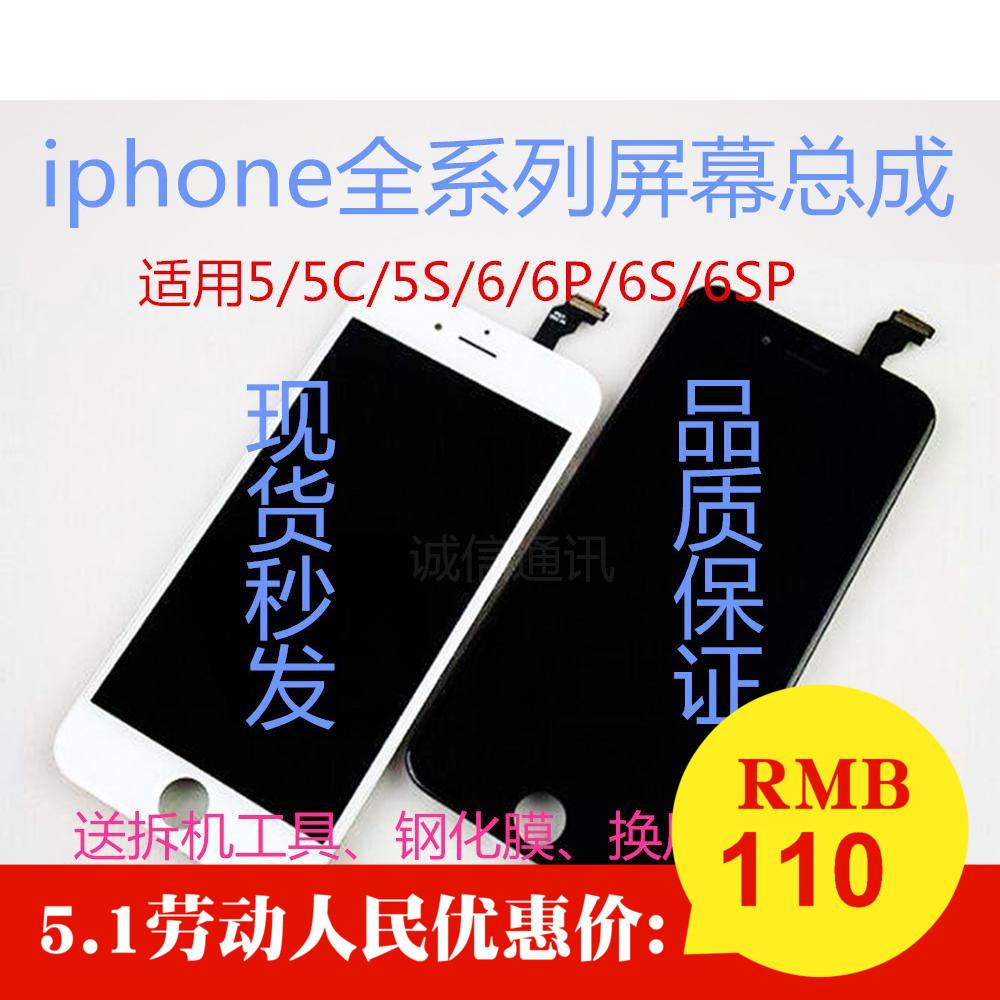 for Chongqing repair Apple 5 iPhone5s 5c 6