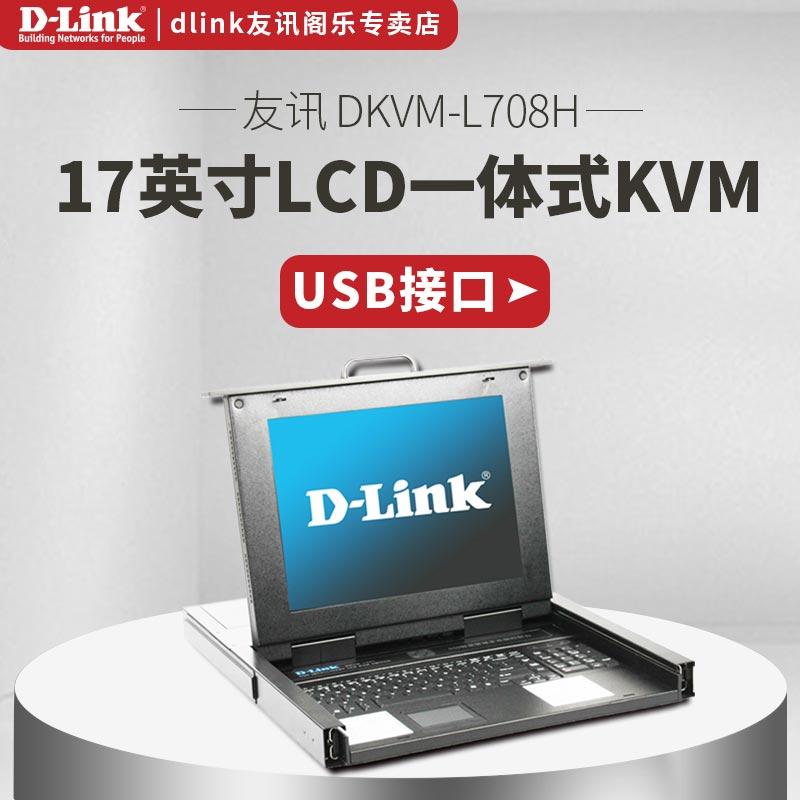 D-link/友讯 DKVM-L708H 17英寸LCD一体式KVM 多电脑切换器上机架