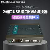 D-link DKVM-22U 2-port USB computer /KVM switker audio screen switch