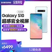 骁龙855 3星 参加5G俱乐部 512G S10 G9730 Galaxy 轻松换购5G手机 Samsung IP68防水4G智能手机