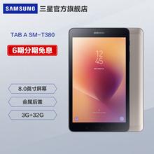 8.0英寸四核平板电脑3G Samsung 32G 三星 T380C 6期免息