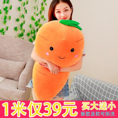 胡萝卜抱枕睡觉公仔毛绒玩具可爱女孩超萌布娃娃玩偶女生韩国懒人