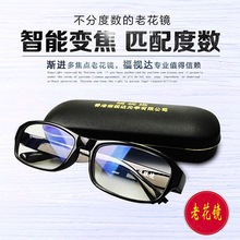 Radiation-proof and blue-light-proof intelligent zoom presbyopic glasses for the elderly multi-functional men and women high-definition approaching presbyopic glasses