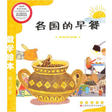 Breakfast/Mathematics Picture Books for Early Childhood Enlightenment, Cognition, Learning Stories, Book Books Teachers in Countries Designate Recommended Extracurricular Reading Textbooks for Kindergarten Preschool Children aged 3-4-5-6