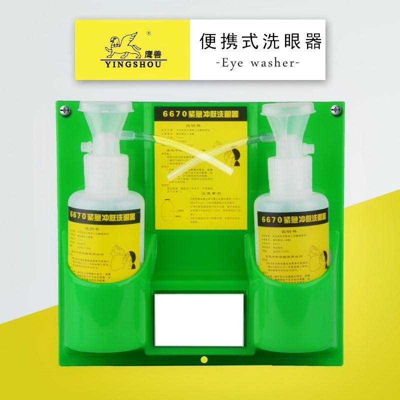 牌6670洗眼器 验厂洗眼器 简易挂壁便携式洗眼器 喷淋洗眼器
