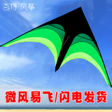 kite weifang kite children 2 m / 2.8 m prairie easygroup kite kite adult breeze