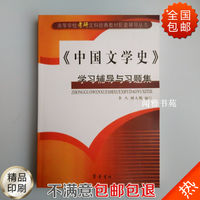 History of Chinese Literature Study Tutorials and Problem Sets/李杰 Gu Dapeng/Ying Xingyi National spot shipping