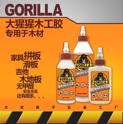 特价美国大猩猩强力木工胶水无毒环保白乳胶拼板胶家具吉他粘滑板