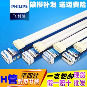 飞利浦h型灯管平四针H管节能灯灯管18W24W36W/55W三基色PLL插拔管