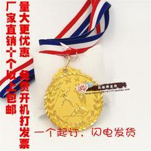 厂家直销田径 跑步 马拉松 赛跑奖牌定做 铁人三项金牌双色开模