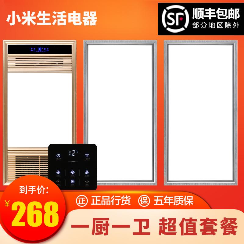 小米生活集成吊顶浴霸五合一卫生间风暖式led灯多功能 浴室暖风机