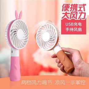 充电式夏日风扇降温手持少女学生儿童便携式小个性充电器教室无声