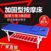 原始点医用加固按摩床推拿床理疗床美容床火疗检查床艾灸床纹绣床