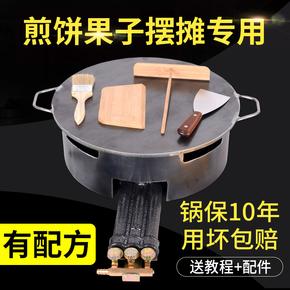 燃气煎饼果子锅摆摊工具商用山东杂粮鸡蛋烙饼机平底鏊子大三环灶