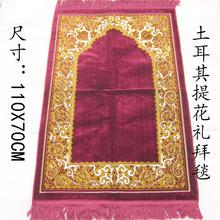 回族礼拜毯地毯穆斯林清真寺拜垫伊斯兰祈祷用品赠送念珠礼拜必读