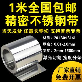 304不锈钢带 薄钢板 316不锈钢皮 薄钢片0.05 0.1mm 0.15 0.2 0.3