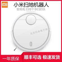 小米 Xiaomi 米家扫地机器人2家用全自动扫地智能超薄清洁吸尘器
