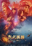 Cat Eyes Taobao Tickets Wanda Heroes of Fire National Movie Ticket Exchange Redemption Code Coupon