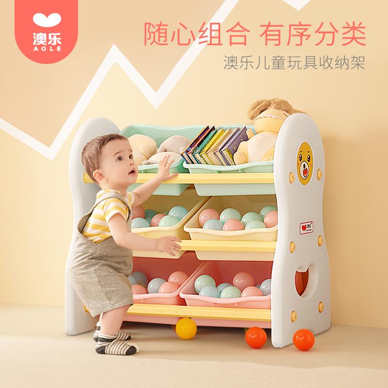 澳乐儿童玩具收纳架子置物架 多层储物柜幼儿园宝宝书架大容量