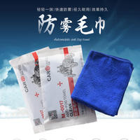 Anti-fog towel for automobile 24 hours without fogging Glass anti-fog towel windshield defogging vehicle with fog towel