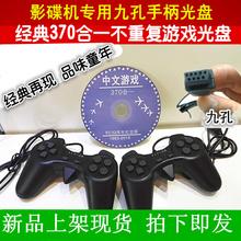 EVD影碟机FC游戏光盘九针孔加长手柄 包邮 童年怀旧电视游戏机DVD