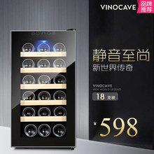 葡萄酒柜 18AJPm18支电子恒温红酒柜 维诺卡夫 包邮 Vinocave