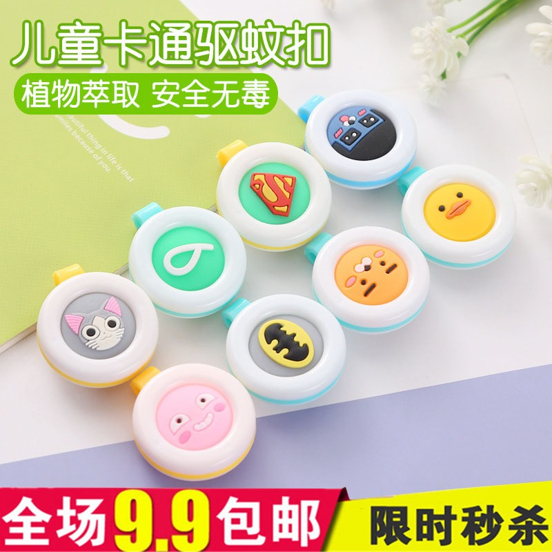 Mosquito repellent baby child baby pregnant women anti-mosquito stickers with micro-small push summer activities real