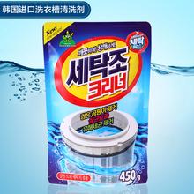 韓國進口洗衣機清洗劑殺菌消毒除垢滾筒全自動家用內筒機槽清潔劑