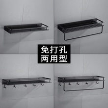 Non perforated kitchen, bathroom, black shelf, dual-purpose seasoning rack, European style washing platform, towel holder.