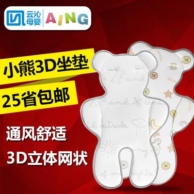 爱音3D透气蜂巢凉垫儿童餐椅四季通风座垫婴儿推车凉席童车垫