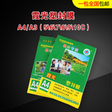 Xiaguang A4 A3 6c7C8c / silk plastic seal film over plastic film card mask photo paper thermoplastic film