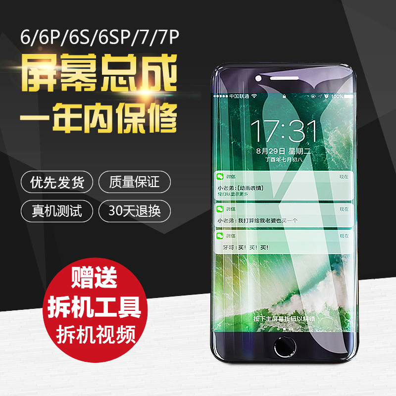 Applicable Apple iPhone6 mobile phone 6s screen assembly 6p LCD display