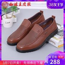 蜘蛛王男凉鞋2019夏季新款男士镂空皮鞋真皮大码凉鞋男一脚蹬平底图片