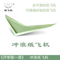 2018 version of Liu Dong paper plane suspension paper plane paper surf paper plane 20 game special push board