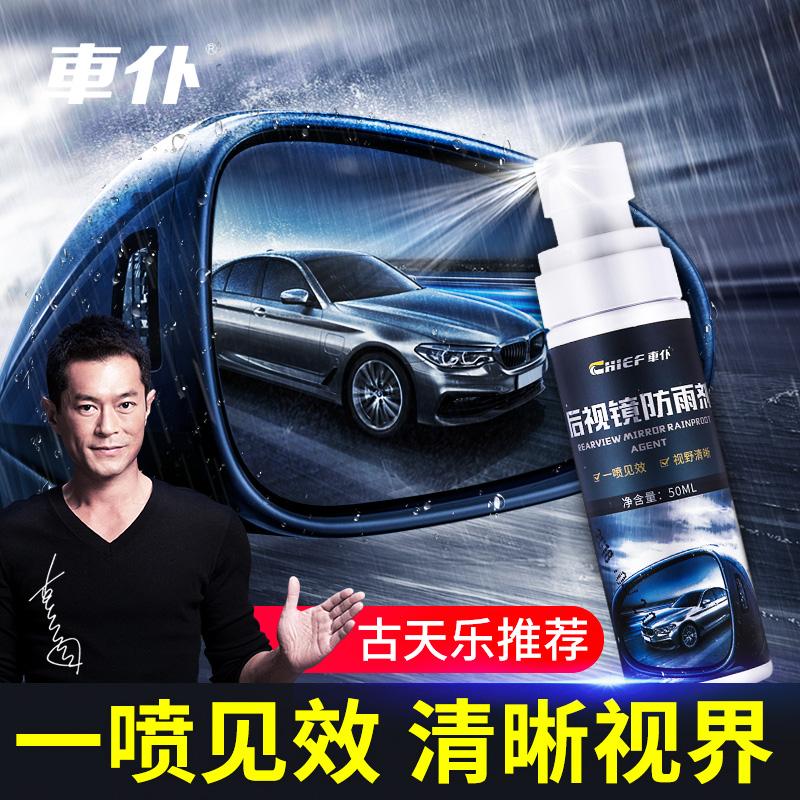 车仆汽车后视镜防雨剂玻璃雨敌倒车镜拨水车用防雾剂清洁剂驱水剂