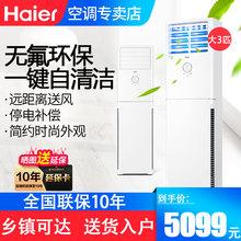 72LW 大3匹立式柜机冷暖商用家用 23XCA33 海尔无氟空调KFR Haier