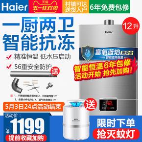 Haier/海尔 JSQ24-UT(12T)燃气热水器12升L天然气家用强排壁挂式