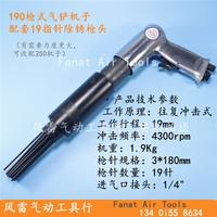 Powerful 190 pneumatic descaling machine 19 needle gun type descaling gun Air shovel Needle type rust removal slag Wind ray pneumatic
