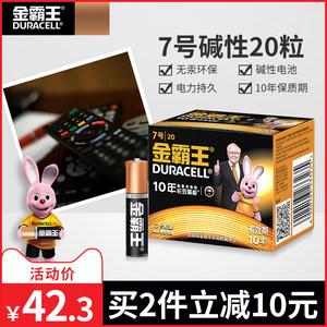 金霸王7号电池干电池AAA玩具碱性电池七号电池家用遥控器电池20粒