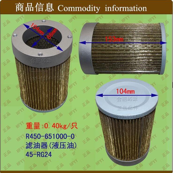叉车配件 滤网 滤清器 滤油器(液压油)R450-651000-0 45-RG24