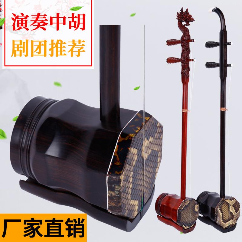 厂家直销黑檀木中胡乐器通用中音二胡