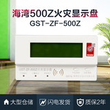 Gulf floor display GST ZF-500Z Chinese fire display layer display new Z genuine spot