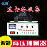 Automatic high-voltage electric cat catch mice artifact continuous rodent control traps catch mice nemesis drive to catch mice squirrel