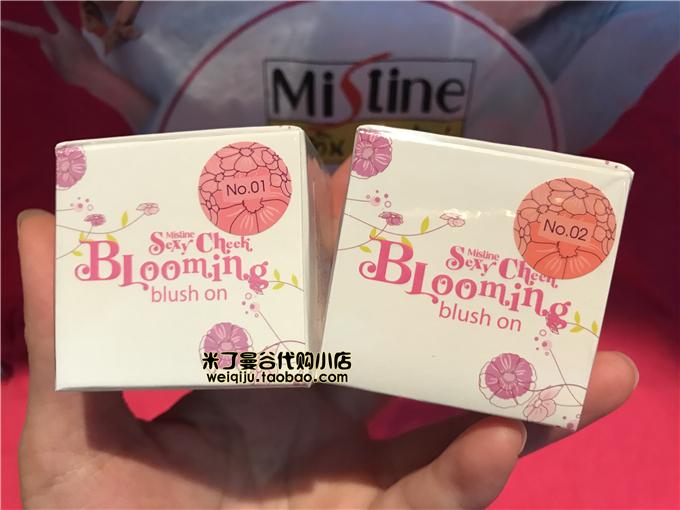 泰国Mistine花漾印章腮红裸妆橘粉胭脂修容盘彩妆化妆品